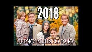 Держи меня за руку 1 серия 2018 Мелодрама Русский фильм сериал