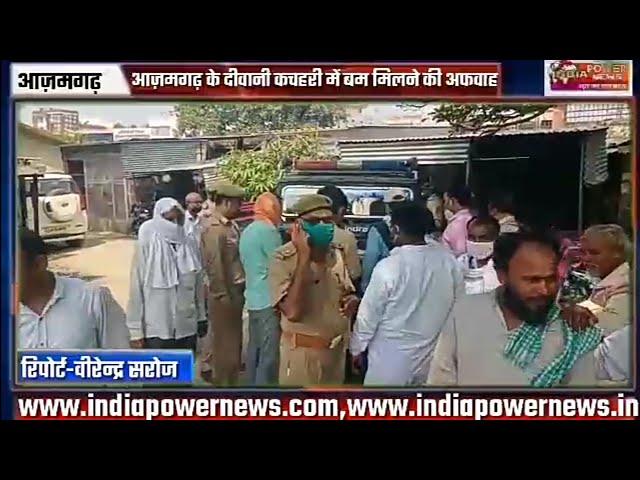 आजमगढ़ दीवानी न्यायालय कैंपस में बम मिलने की अफवाह पर मचा हड़कंप