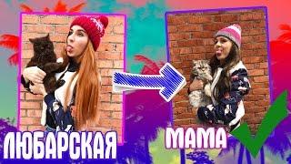 МАМА ПАРОДИРУЕТ МОИ ФОТО ИЗ ИНСТАГРАМА / MOM's PARODIES