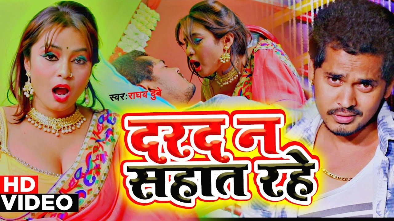 #VIDEO SONG | दरद न सहात रहे | Dard Na Sahat Rahe | Raghav Dubay | New #Bhojpuri Latest Song 2020
