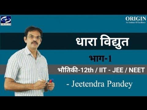 धारा विद्युत - 1 Physics Hindi Medium - 12th / IIT-JEE / NEET By - J.P.Sir