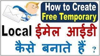 كيفية إنشاء المؤقتة المحلية أو عنوان البريد الإلكتروني خطوة بخطوة في हिन्दी