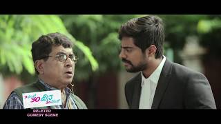 3 Gante 30 Dina 30 Second Movie Deleted Comedy scene