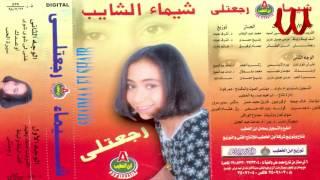 Shaimaa ElShayeb -  Rg3tle / شيماء الشايب - رجعتلي