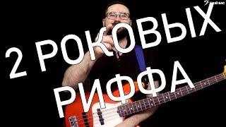 2 роковых риффа для бас гитары