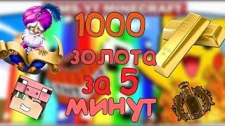 DMS.YT - 1000 золота за 5 минут