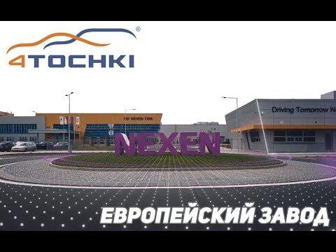 Nexen tire - европейский завод