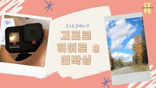 고프로 히어로 8 언박싱 with 5살 아들 (feat…