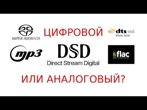 DSD это аналоговый или цифровой формат?