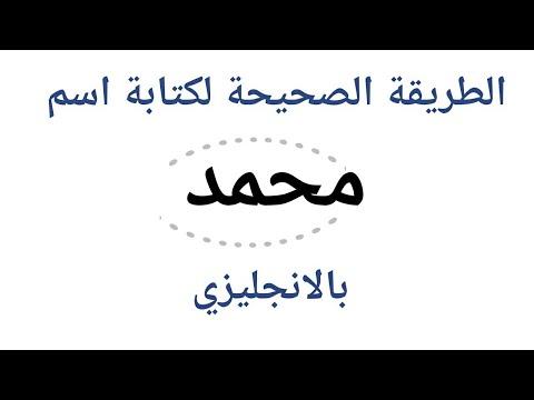 مكان التحميل كتابة اسم اياد بالانجليزي