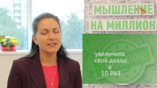 Отзывы о тренинге Мышление на миллион Евгения Дейнеко