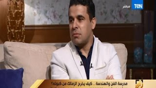 رأي عام | خالد الغندور: لن أقدم برنامج في قناة الزمالك تخوفاً من مرتضي منصور