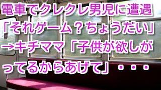 【スカッとする話 武勇伝】電車でクレクレ男児に遭遇→男児「それゲーム...
