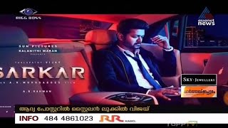 Sarkar First Look - Asianet News Kerala | Thalapathy Vijay