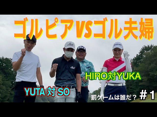 [コラボ]ゴル夫婦さんとの初コラボ。SO対YUTAとHIRO対YUKAの勝負です。