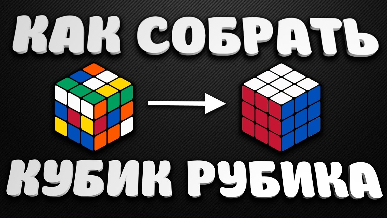 как собрать кубик рубика 3на3 инструкция