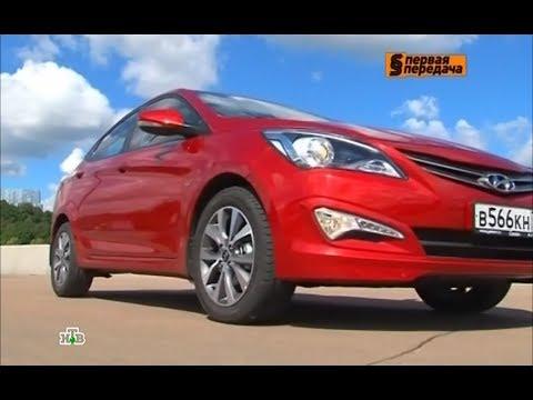 Новый Hyundai Solaris в Первой передаче 29.04.2014