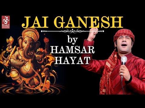 Jai Ganesh | Hamsar Hayat | Latest Devotional Song 2016 | Bhakti Sansaar