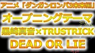 アニメ「ダンガンロンパ3未来編」OP曲!黒崎真音×TRUSTRICK/DEAD OR LI...