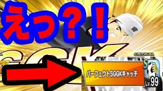 【キャプテン翼】♯155 たたかえドリームチーム!えっ??PSGGK99だとっ?!