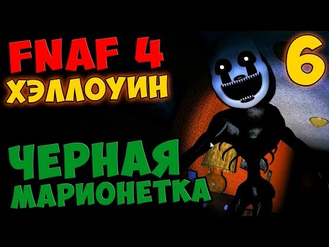 Five Nights At Freddys 4 HalloWeen ПРОХОЖДЕНИЕ - ЧЕРНАЯ МАРИОНЕТКА