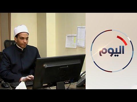 إقبال كبير على -الفتوى الإلكترونية- في مصر  - 10:59-2020 / 5 / 21