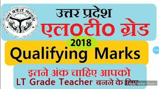 LT Grade 2018 Minimum Qualifying Marks to Merit List II Cut off Lt Grade exam date 2018