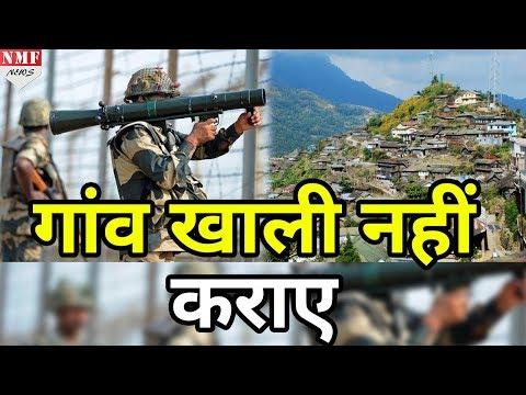 Army ने China Border से सटे गांव खाली कराने की खबर को बताया गलत