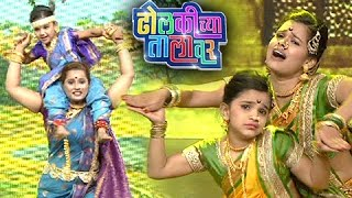 Dholkichya Talavar | Outstanding Lavani Performances In 3rd & 4th Episode | Phulwa & Jitendra Joshi