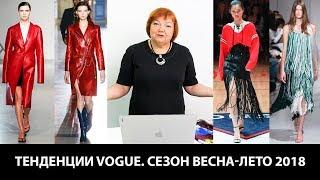 Тенденции VOGUE Сезон весна-лето 2018 Модные образы для женщины на весну-лето 2018 года