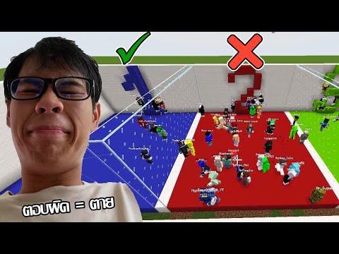 """ผมให้เด็ก 100 คนตอบคำถามสุดกวนในมายคราฟ 555 """"พลาด = ตาย""""!! - Minecraft"""