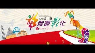 Publication Date: 2017-04-22 | Video Title: 2017-04-22『106年全中運序表演』武耀大地傳承有術