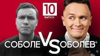 Николай Соболев боится комиков