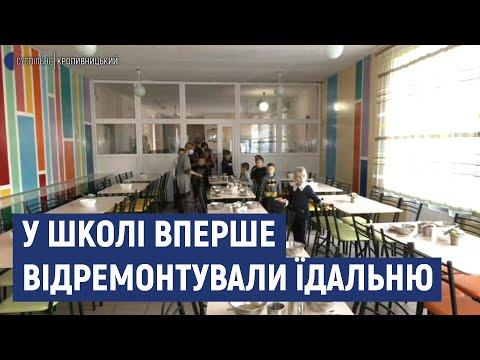 Суспільне Кропивницький: У новоукраїнській школі вперше за 75 років капітально відремонтували їдальню