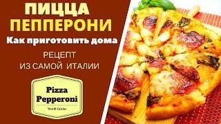 Пицца Пепперони: как приготовить дома Pizza Pepperoni