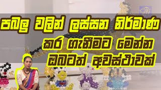 පබලු වලින් ලස්සන නිර්මාණ කර ගැනීමට මෙන්න ඔබටත් අවස්ථාවක් | Piyum Vila | 02 - 09 -2020 | Siyatha TV Thumbnail