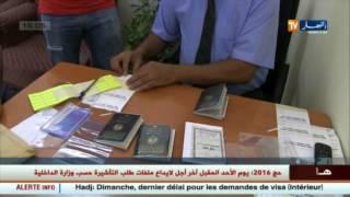 حج 2016 : الأحد آخر أجد لإيداع طلب التأشيرة حسب وزارة الداخلية