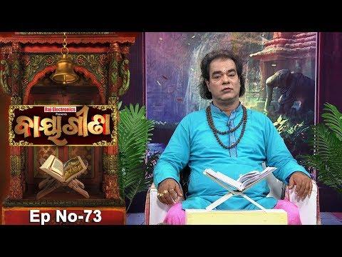 Baya Gita - Pandit Jitu Dash | Full Ep 73 | 15th Nov 2018 | Odia Spiritual Show | Tarang TV