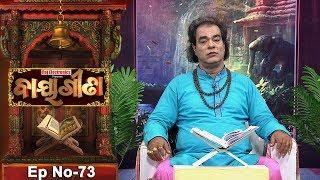 Baya Gita   Pandit Jitu Dash  Full Ep 73  15th Nov 2018  Odia Spiritual Show  Tarang TV