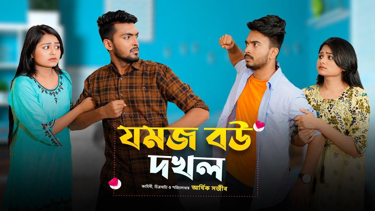 যমজ বউ দখল | JOMOJ BOU | Episode- 05 | Prank King | New Bangla Natok 2021