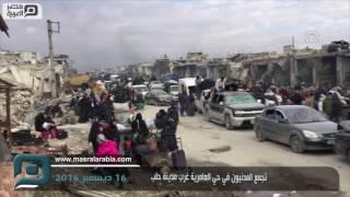 مصر العربية | تجمع المدنيون في حي العامرية غرب مدينة حلب