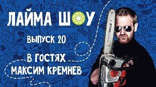 ЛаймаШоу №20 . Максим Кремнёв нашел девушку на съёмке