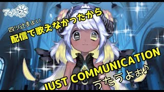 【歌ってみた】JUST COMMUNICATION【VTuber】