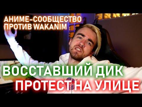 ВОССТАВШИЙ ДИК / ПРОТЕСТ НА УЛИЦЕ | ЛЛН СТРИМ