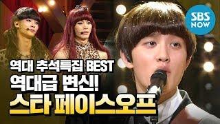 [스타 페이스오프] 역대 추석특집 BEST '이런 모습이? 역대급 변신!' / Special | SBS NOW