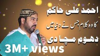 Aakhy Haleema Hoya Kamal Ay | Ahmad Ali Hakim | HD 1080p | Em Islamic Studio