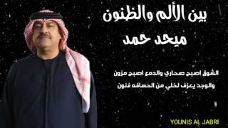 ميحد حمد - بين الالم والظنون مع الكلمات HD