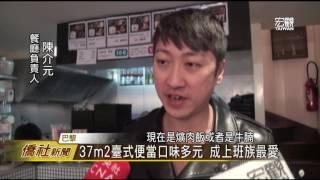 巴黎37m2臺灣餐廳 主打臺式鹹酥雞—宏觀僑社新聞