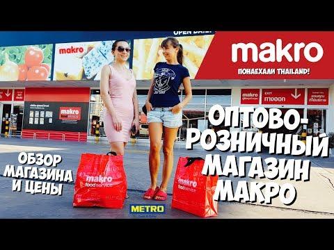 Makro Food Service Оптово-розничный магазин Pattaya 2019