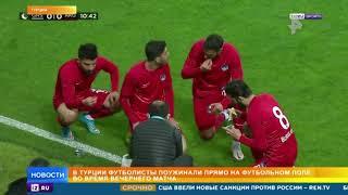 Футбольный матч в Турции остановили чтобы игроки поужинали